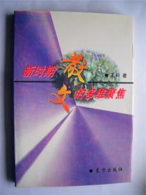 王保生上款,学者王科教授签赠本《新时期散文的多维聚焦》品相很好 东方出版社初版初印仅印1000册