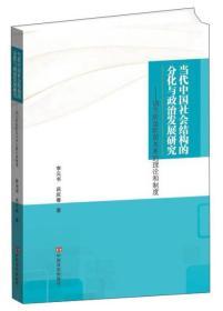 当代中国社会结构的分化与政治发展研究-调节阶级层关系的理论和制度