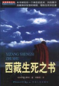 西藏生死之書