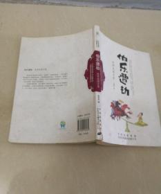 张孝成寓言集:伯乐遭劫