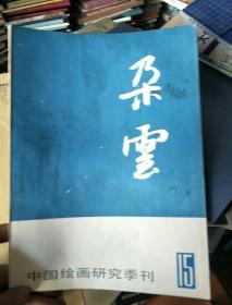 朵云(总第15期)中国绘画研究季刊
