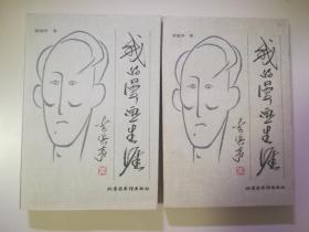 李滨声亲笔签名+绘图本《我的漫画生涯》两册合售,所绘鸡、狗生动传神,收藏佳品,一版一印,品相如图