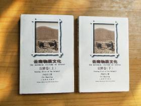 云南物质文化--农耕卷上下册
