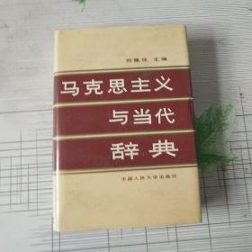 马克思主义与当代辞典