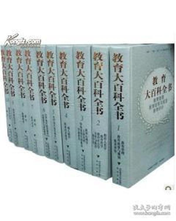 教育大百科全书(共10册少一本9)