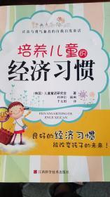 二手正版正直与勇气兼具的自我启发童话:培养儿童的经济习惯9787539040417