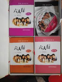 六人行 完整视频版12张MP4+10剧本+精读笔记
