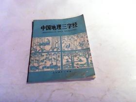 中国地理三字经