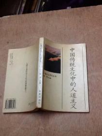 中国传统文化中的人道主义