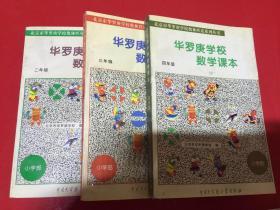 华罗庚学校数学课本 二 三 四年级 修订