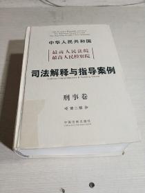 最高院 最高检司法解释与指导案例(刑事卷)(第二版)