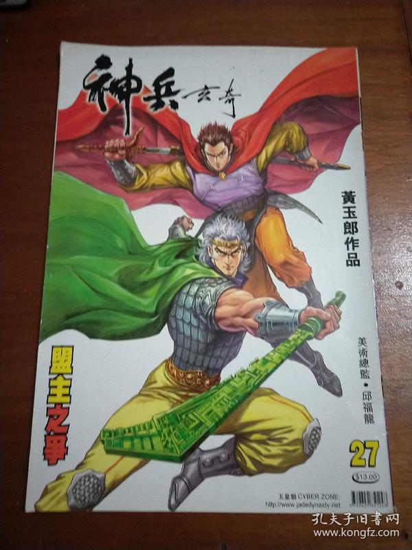 神兵玄奇 27(16开本原版漫画)