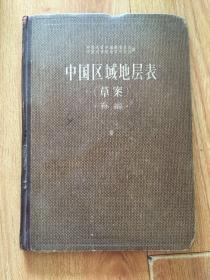 中国区域地层表(草案)补编.