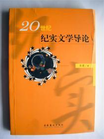 王保生上款,学者张瑗教授签赠本《二十世纪纪实文学导论》封面有划破 文化艺术出版社