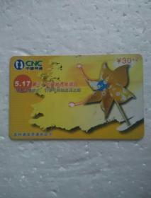 中国网通;5.17度三十六届世界电信日(小灵通电话卡)