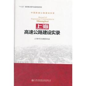 上海高速公路建设实录