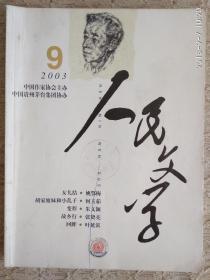 人民文学 2003/9