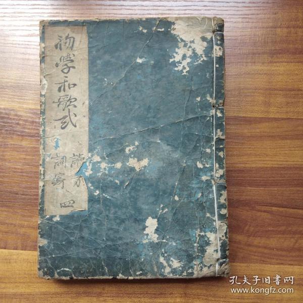 日本原版  线装古籍 《初学和歌式》一厚册   正德三年(1713年)