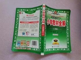 小学教材全解 六年级语文上 北师大版 【实物拍图】