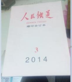 人民铁道缩印合订本2014-3