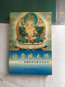 访雪域大师:西藏密宗考察访谈纪实(吴玉天题跋签赠本,签名钤印,孔网稀见,一版一印)