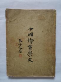 《中国绘画学史》(1934年7月初版.美术文献).