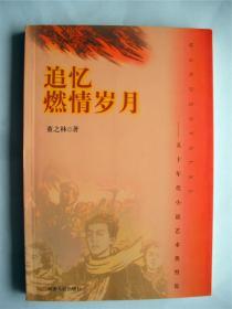 王保生上款,学者董之林教授签赠本《追忆燃情岁月》品相很好 河南人民出版社
