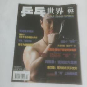 孔令辉封面期刊四本(乒乓世界)1013