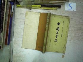 中国文学史 二*/*