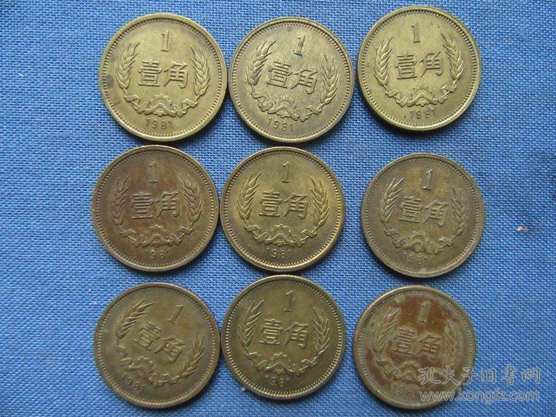 1981年1角硬币9枚合售,品如图,包老包真