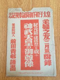 1934年日本印刷《皇太子殿下御降诞奉祝纪念-神武天皇御尊像》大幅画作一张,有原装纸套,历史画泰斗【前田青邨】绘,甲级战犯【德富苏峰】题字