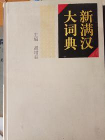新满汉大词典