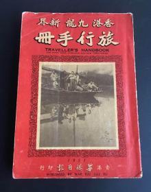 香港九龙新界旅行手册