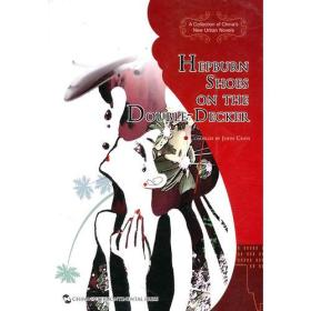 双层巴士二层的赫本鞋:中国新都市小说集:a collection of Chinas new urban novels