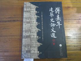 《傅熹年建筑史论文选》