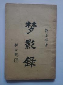 《梦影录》(1942年1月出版.综合文集)