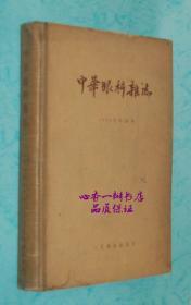 中华眼科杂志 1957年合订本