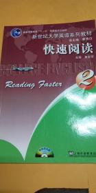 新世纪大学英语系列教材:新世纪大学英语系列教材快速阅读 2(含光盘)