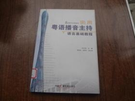 实用粤语播音主持语言基础教程    馆藏9品   未阅书   包正版   2011年一版一印