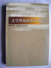 王保生上款,学者庄锡华教授签赠本《文学理论的世纪风标》 江苏文艺出版社初版初印仅印3000册