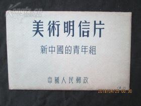 ♞50年代初期---美术明信片《新中国的青年组》10张全套-带护封---品不错!!