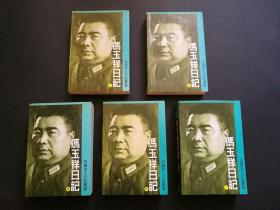 民国名人日记丛书:冯玉祥日记(全五册,每册扉页都盖有藏书印,品好)