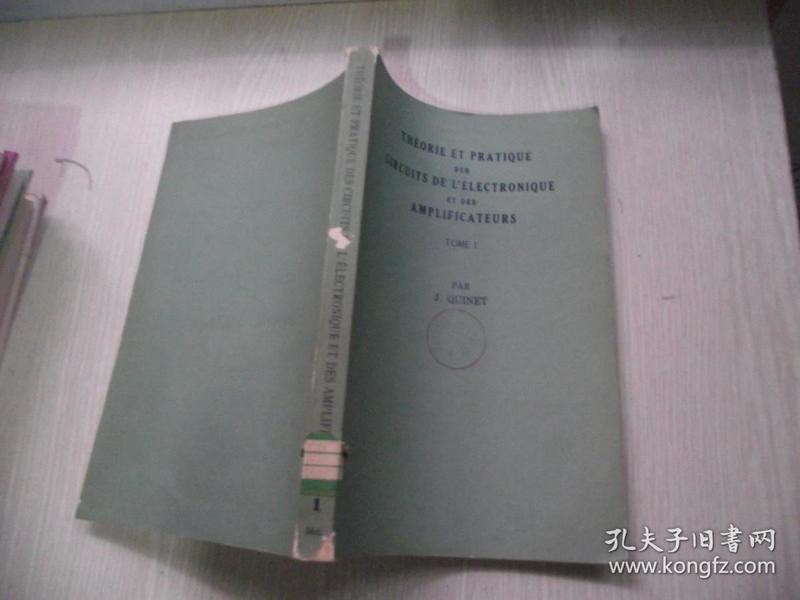 théorie et pratique des circuits de lélectronique et des amplificateurs 电子电路与放大器的理论和实践 第1卷 法文版