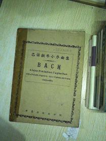 巴赫钢琴小序曲集