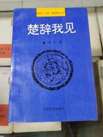 楚辞我见(作者签名本赠汤炳正)91年初版  印量1000册