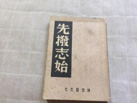 先拨志始(民国36年,神州国光社)