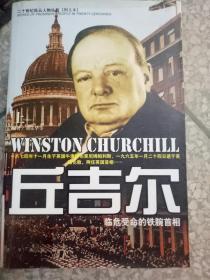 【现货~】二十世纪风云人物丛书  丘吉尔:临危受命的铁腕首相(上册)