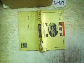 胡厥文生涯:从资本家到副委员长