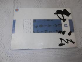 书法【8】2005年第8期