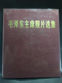 毛泽东主席照片选集(一版一印原装正版)